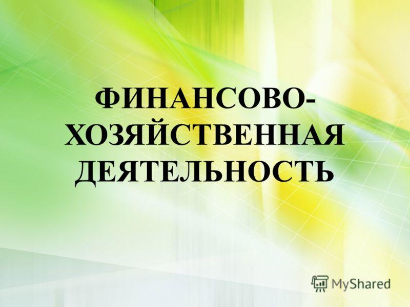 ФИНАНСОВО- ХОЗЯЙСТВЕННАЯ ДЕЯТЕЛЬНОСТЬ