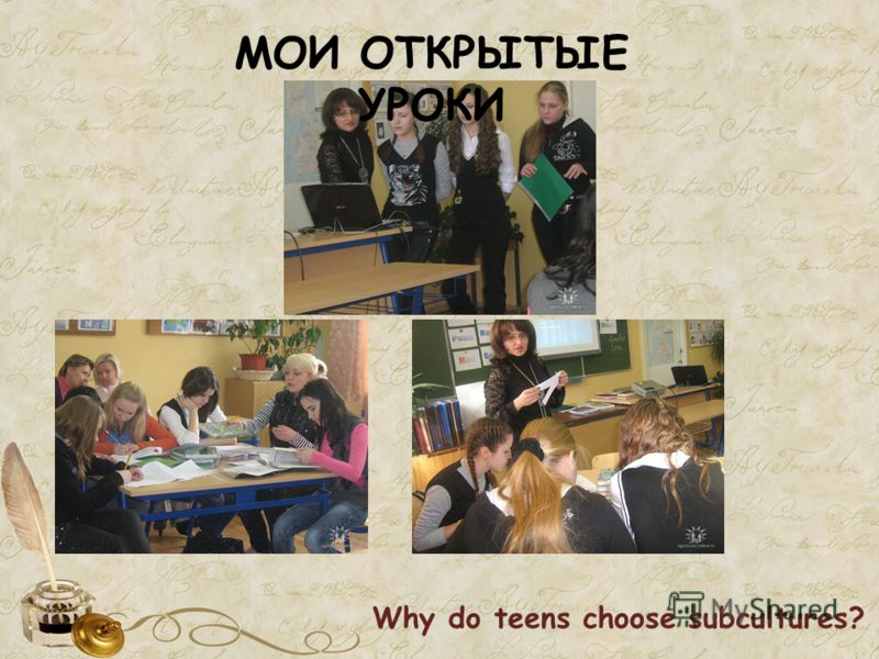 МОИ ОТКРЫТЫЕ УРОКИ Why do teens choose subcultures?