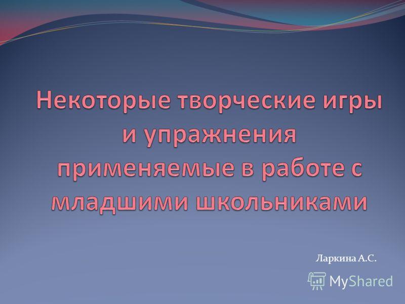 Ларкина А.С.