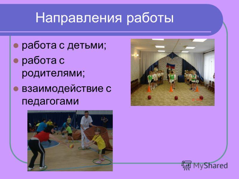 Направления работы работа с детьми; работа с родителями; взаимодействие с педагогами