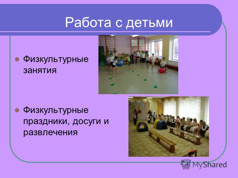 Работа с детьми Физкультурные занятия Физкультурные праздники, досуги и развлечения