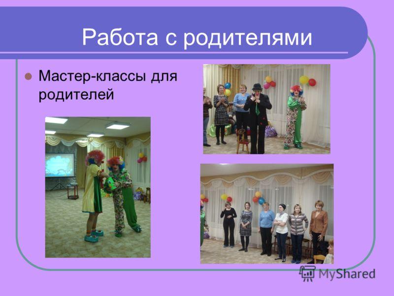 Работа с родителями Мастер-классы для родителей