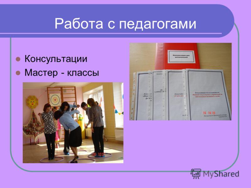 Консультации Мастер - классы Работа с педагогами