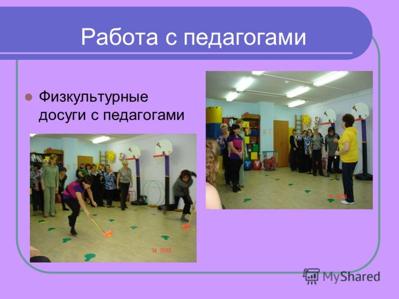 Физкультурные досуги с педагогами