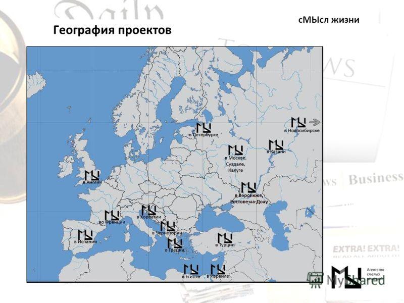 География проектов сМЫсл жизни