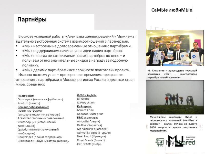 Партнёры М. Климанов и руководство турецкой компании UpJet – многолетнего партнёра нашей компании Менеджеры компании «Мы» и черногорских компаний Meridian и Explorer – внутри облака на высоте 2000 метров во время подготовки мероприятия. СаМЫе любиМЫе