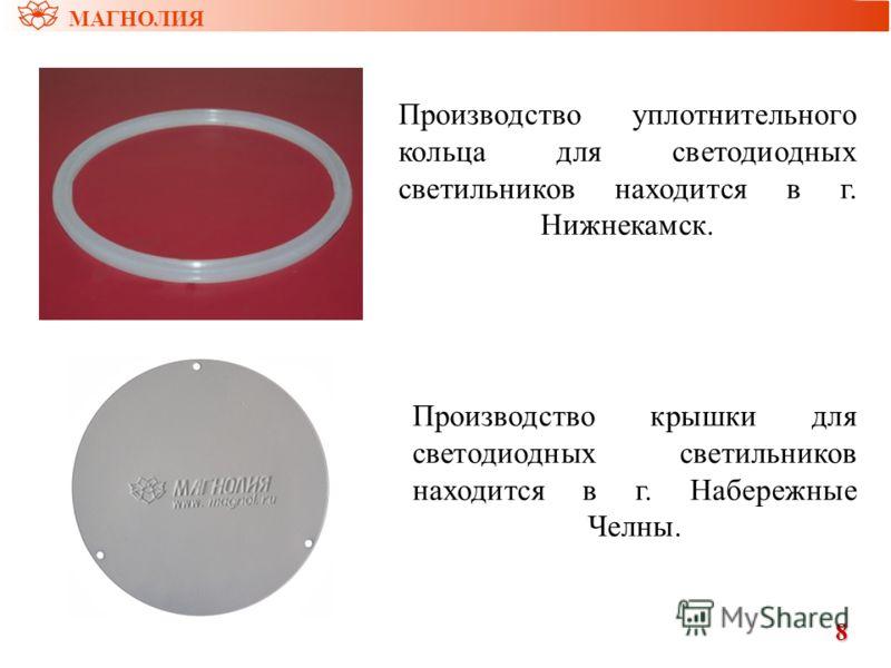 Производство уплотнительного кольца для светодиодных светильников находится в г. Нижнекамск. МАГНОЛИЯ8 Производство крышки для светодиодных светильников находится в г. Набережные Челны.