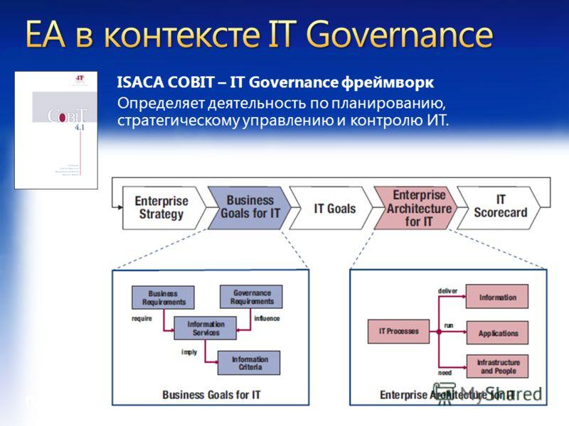 ISACA COBIT – IT Governance фреймворк Определяет деятельность по планированию, стратегическому управлению и контролю ИТ.