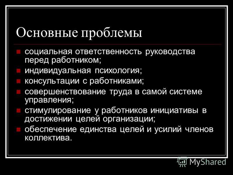 Поведенческая Школа Управления.