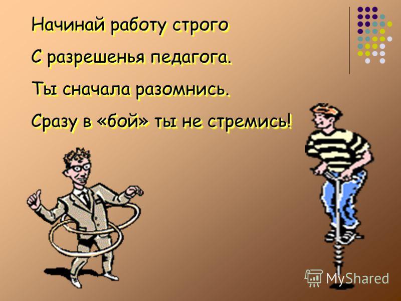 В куртках, шубах и пальто Не заходит к нам никто. В грязной обуви, друзья, К нам в спортзал никак нельзя! В куртках, шубах и пальто Не заходит к нам никто. В грязной обуви, друзья, К нам в спортзал никак нельзя!