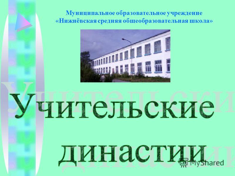 Муниципальное образовательное учреждение «Нижнёвская средняя общеобразовательная школа»