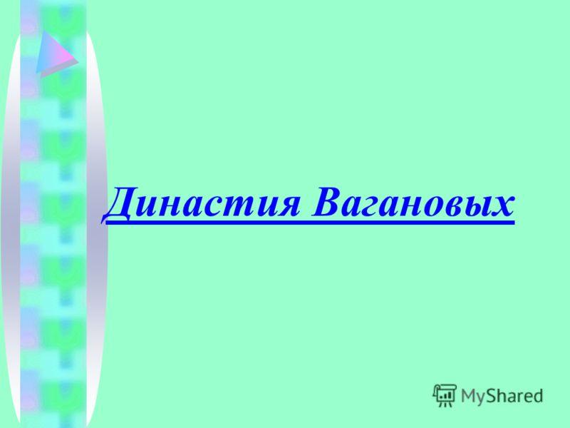 Династия Вагановых
