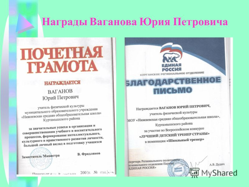 Награды Ваганова Юрия Петровича