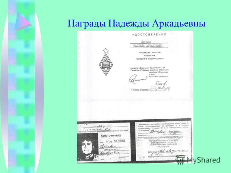 Награды Надежды Аркадьевны