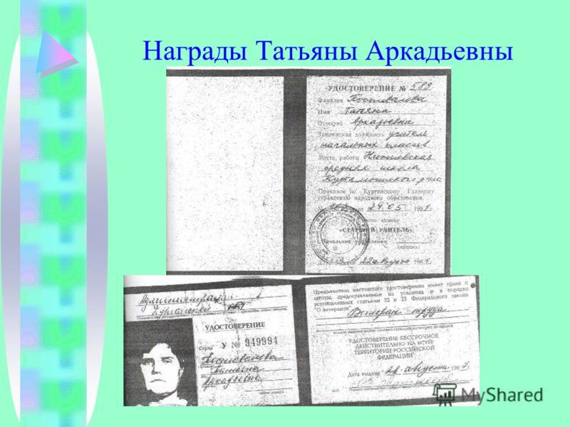 Награды Татьяны Аркадьевны