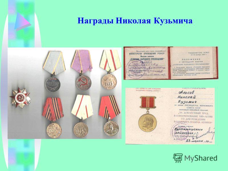 Награды Николая Кузьмича
