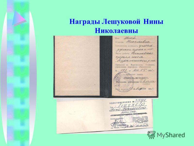 Награды Лешуковой Нины Николаевны