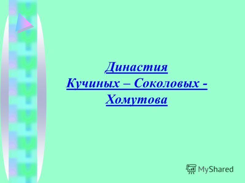 Династия Кучиных – Соколовых - Хомутова