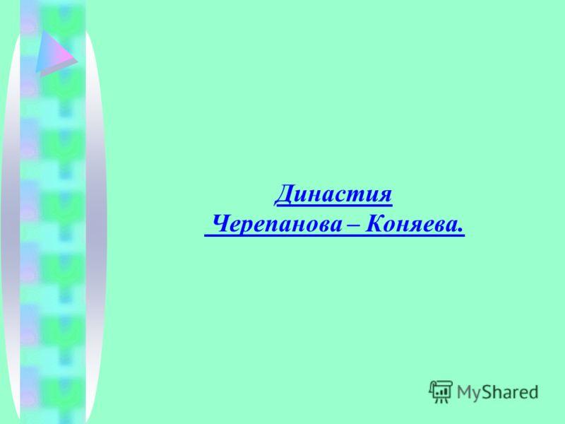 Династия Черепанова – Коняева.