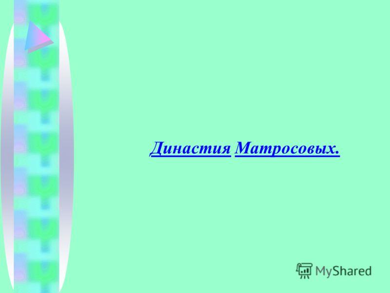 Династия Матросовых.