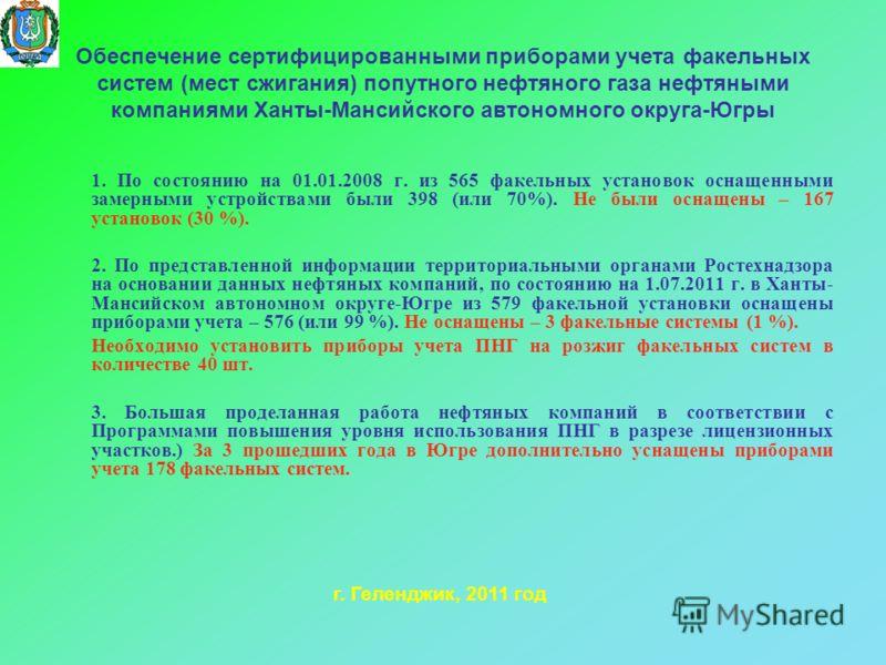 Обеспечение сертифицированными приборами учета факельных систем (мест сжигания) попутного нефтяного газа нефтяными компаниями Ханты-Мансийского автономного округа-Югры 1. По состоянию на 01.01.2008 г. из 565 факельных установок оснащенными замерными