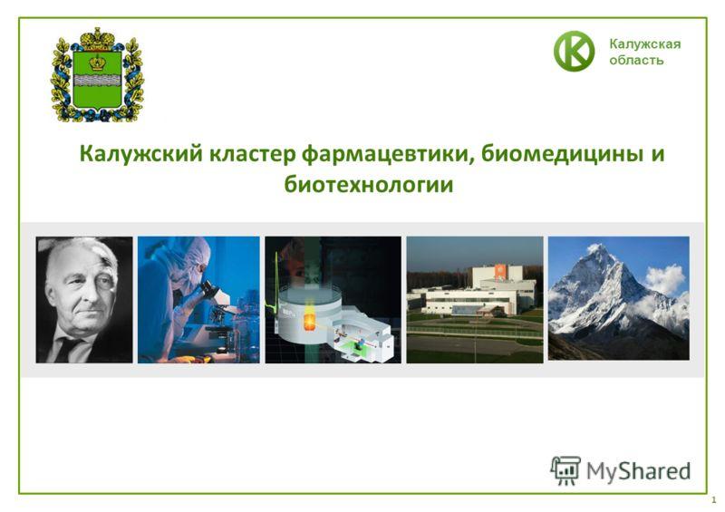 Калужская область Калужский кластер фармацевтики, биомедицины и биотехнологии 1