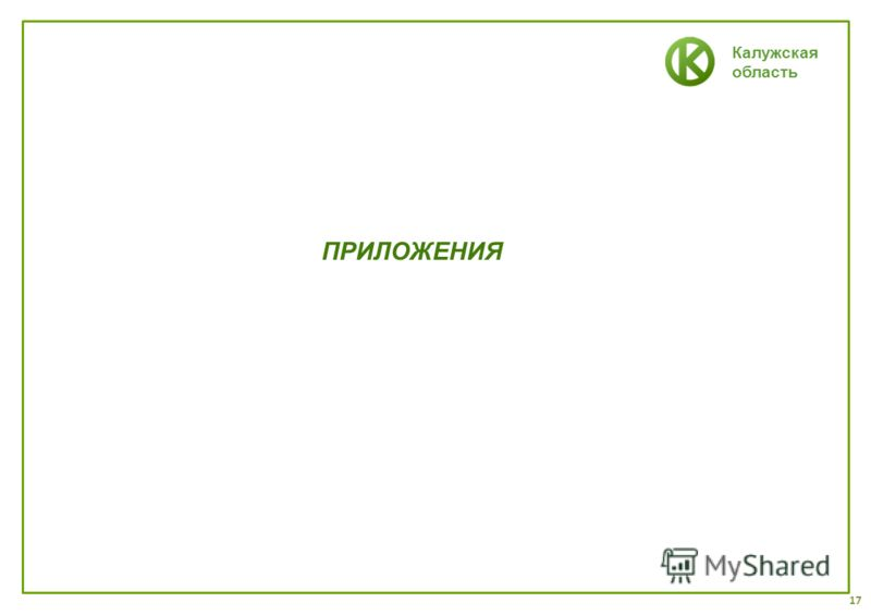Калужская область ПРИЛОЖЕНИЯ 17