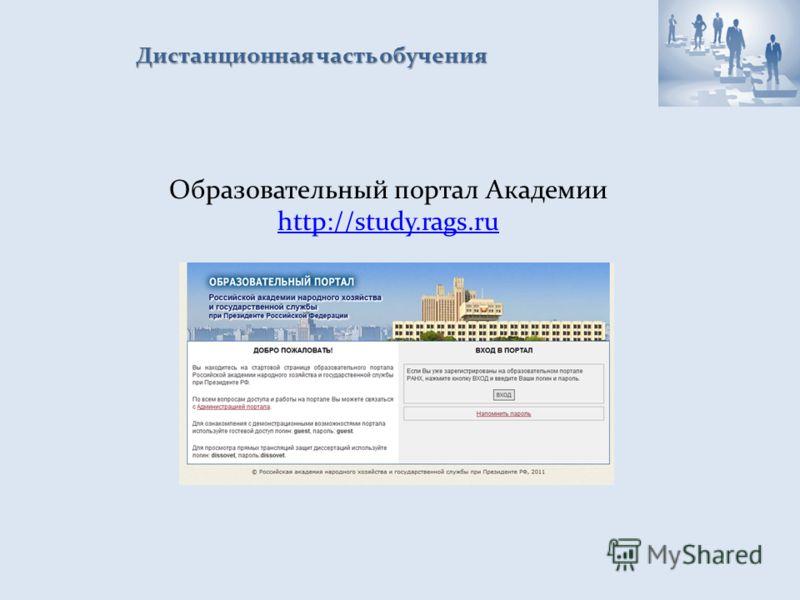 Дистанционная часть обучения Образовательный портал Академии http://study.rags.ru http://study.rags.ru
