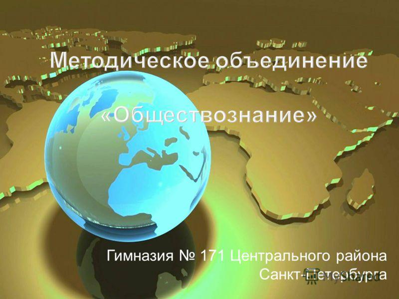 Методическое объединение « Обществознание » Гимназия 171 Центрального района Санкт-Петербурга
