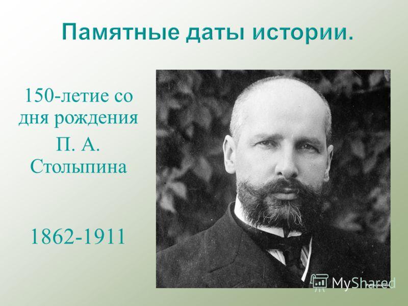 150- летие со дня рождения П. А. Столыпина 1862-1911