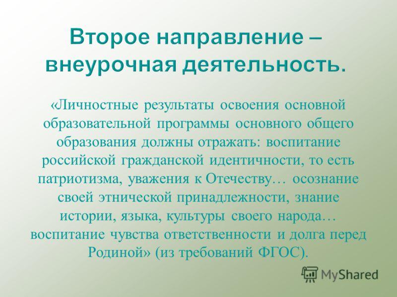 « Личностные результаты освоения основной образовательной программы основного общего образования должны отражать : воспитание российской гражданской идентичности, то есть патриотизма, уважения к Отечеству … осознание своей этнической принадлежности,