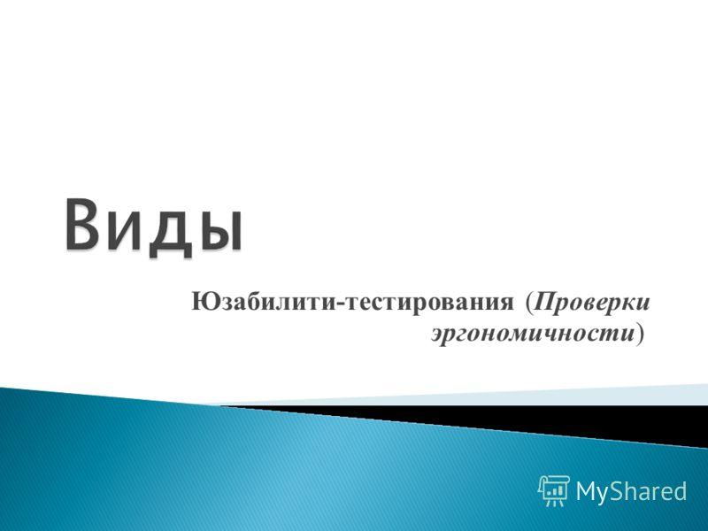 Юзабилити-тестирования (Проверки эргономичности)