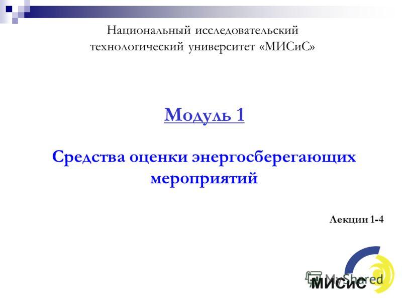 Национальный исследовательский технологический университет «МИСиС» Модуль 1 Средства оценки энергосберегающих мероприятий Лекции 1-4