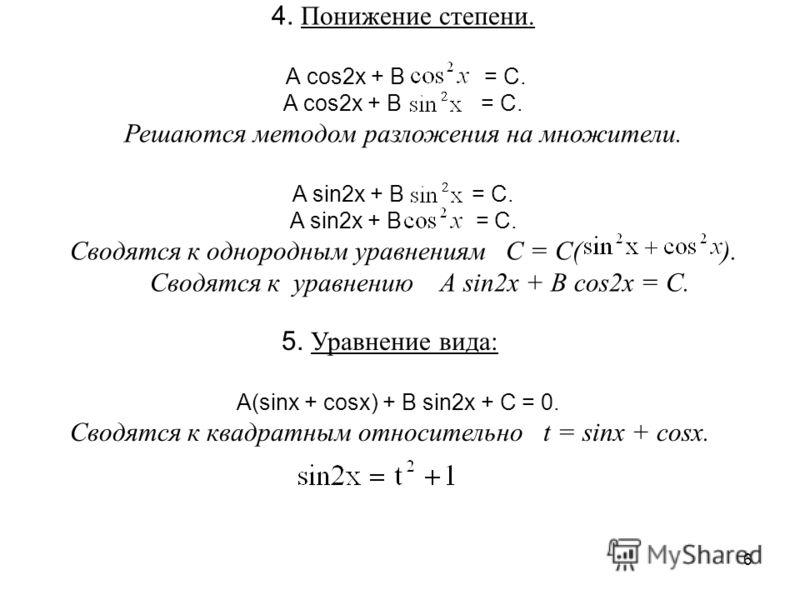 6 4. Понижение степени. А cos2x + В = C. A cos2x + B = C. Решаются методом разложения на множители. A sin2x + B = C. Сводятся к однородным уравнениям С = С( ). Сводятся к уравнению А sin2x + B cos2x = C. 5. Уравнение вида: A(sinx + cosx) + B sin2x +