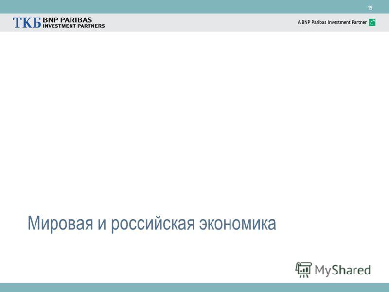 19 Мировая и российская экономика
