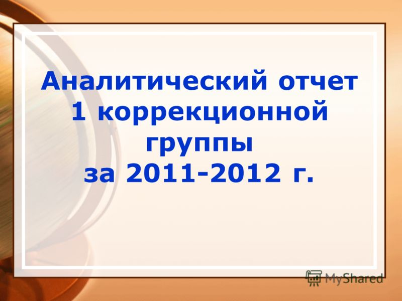 Аналитический отчет 1 коррекционной группы за 2011-2012 г.