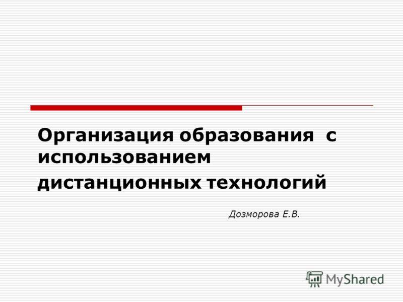 Организация образования с использованием дистанционных технологий Дозморова Е.В.