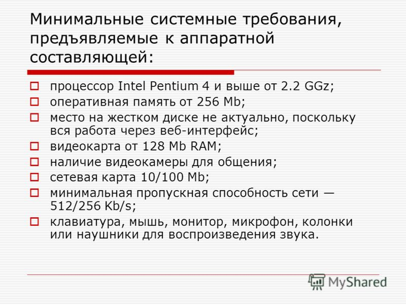Минимальные системные требования, предъявляемые к аппаратной составляющей: процессор Intel Pentium 4 и выше от 2.2 GGz; оперативная память от 256 Мb; место на жестком диске не актуально, поскольку вся работа через веб-интерфейс; видеокарта от 128 Mb