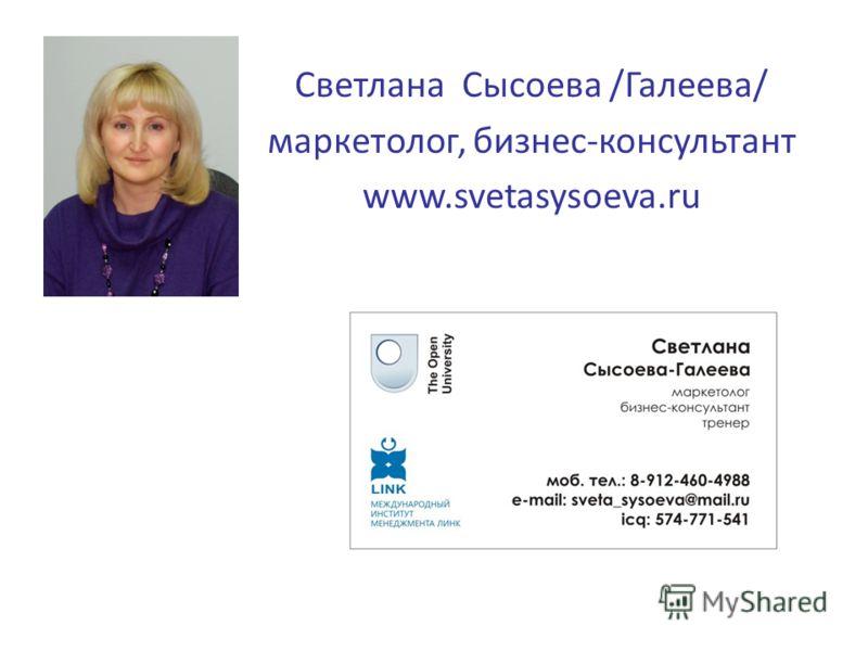 Светлана Сысоева /Галеева/ маркетолог, бизнес-консультант www.svetasysoeva.ru