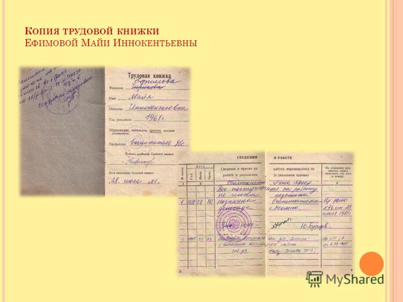 К ОПИЯ ТРУДОВОЙ КНИЖКИ Е ФИМОВОЙ М АЙИ И ННОКЕНТЬЕВНЫ