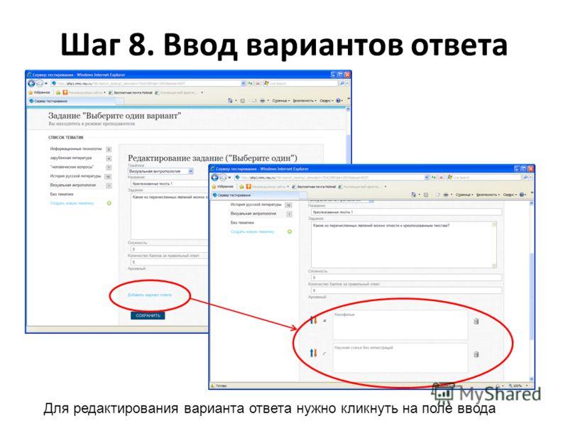 Шаг 8. Ввод вариантов ответа Для редактирования варианта ответа нужно кликнуть на поле ввода