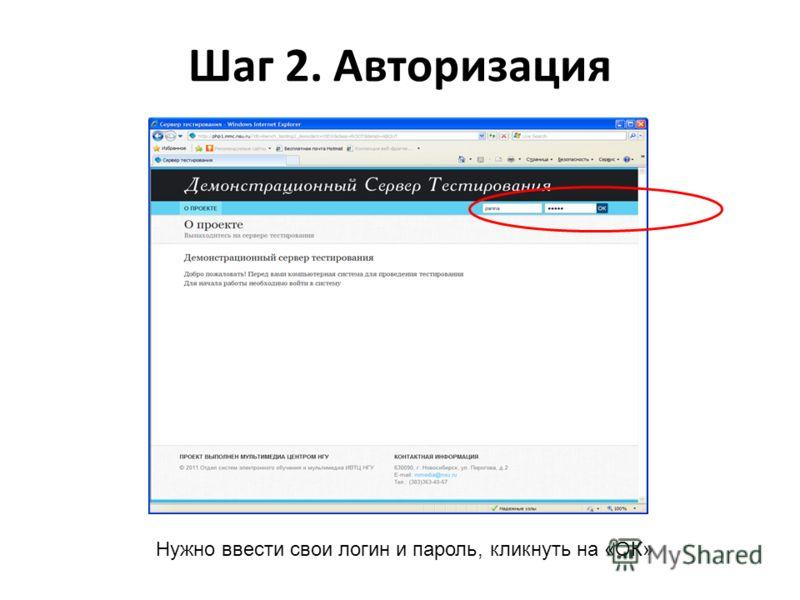 Шаг 2. Авторизация Нужно ввести свои логин и пароль, кликнуть на «ОК»