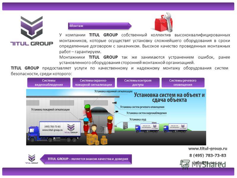 У компании TITUL GROUP собственный коллектив высококвалифицированных монтажников, которые осуществят установку сложнейшего оборудования в сроки определенные договором с заказчиком. Высокое качество проведенных монтажных работ – гарантируем. Монтажник