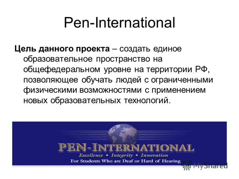 Pen-International Цель данного проекта – создать единое образовательное пространство на общефедеральном уровне на территории РФ, позволяющее обучать людей с ограниченными физическими возможностями с применением новых образовательных технологий.
