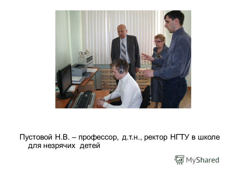 Пустовой Н.В. – профессор, д.т.н., ректор НГТУ в школе для незрячих детей