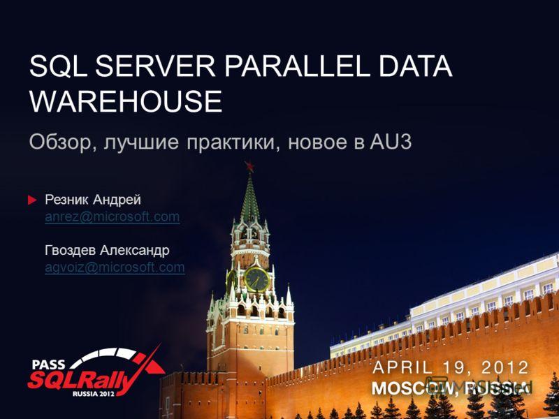 SQL SERVER PARALLEL DATA WAREHOUSE Обзор, лучшие практики, новое в AU3 Резник Андрей anrez@microsoft.com Гвоздев Александр agvoiz@microsoft.com