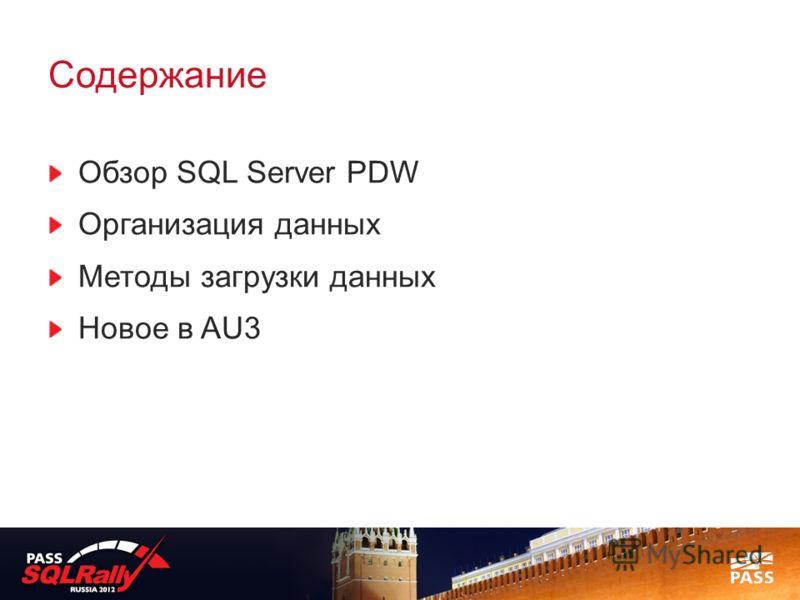 Содержание Обзор SQL Server PDW Организация данных Методы загрузки данных Новое в AU3