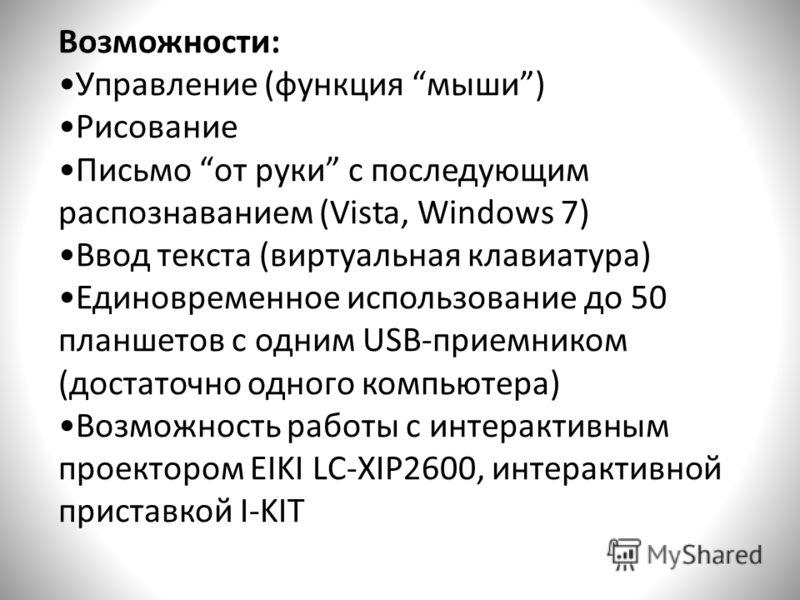 Возможности: Управление (функция мыши) Рисование Письмо от руки с последующим распознаванием (Vista, Windows 7) Ввод текста (виртуальная клавиатура) Единовременное использование до 50 планшетов с одним USB-приемником (достаточно одного компьютера) Во