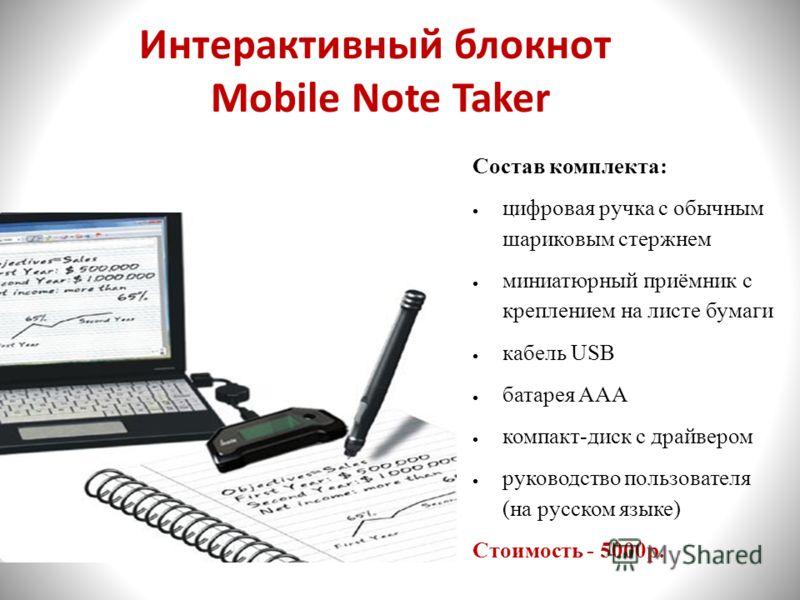 Интерактивный блокнот Mobile Note Taker Состав комплекта: цифровая ручка с обычным шариковым стержнем миниатюрный приёмник с креплением на листе бумаги кабель USB батарея AAA компакт-диск с драйвером руководство пользователя (на русском языке) Стоимо