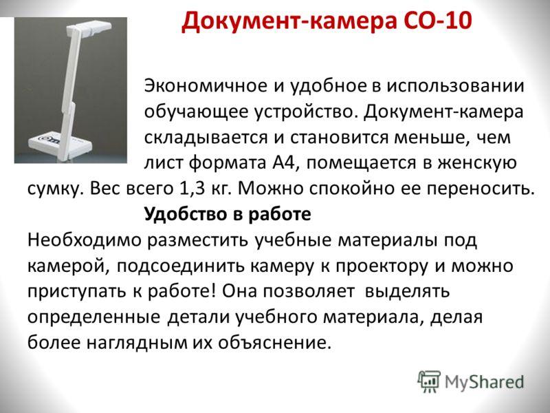 Документ-камера CO-10 Экономичное и удобное в использовании обучающее устройство. Документ-камера складывается и становится меньше, чем лист формата А4, помещается в женскую сумку. Вес всего 1,3 кг. Можно спокойно ее переносить. Удобство в работе Нео